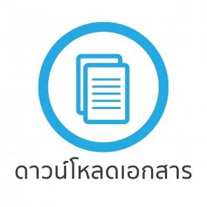 แบบฟอร์มการเขียนโครงการประจำปีงบประมาณ พ.ศ.2561  และแบบฟอร์มแผนการรับนักเรียน นักศึกษา ประจำปีการศึกษา 2561