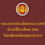 รายงานการประเมินตนเอง (SAR) ประจำปีการศึกษา 2562 วิทยาลัยเทคนิคสมุทรปราการ